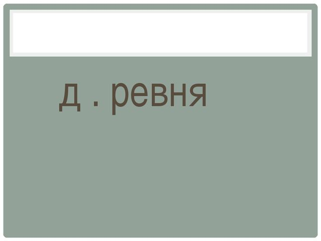 д . ревня