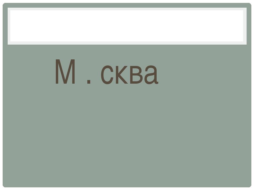 М . сква
