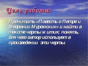 Цель работы: Прочитать «Повесть о Петре и Февронии Муромских» и найти в текст