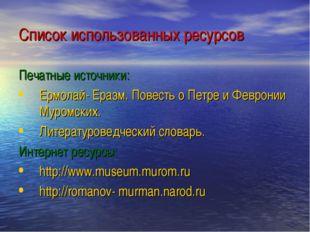 Список использованных ресурсов Печатные источники: Ермолай- Еразм. Повесть о