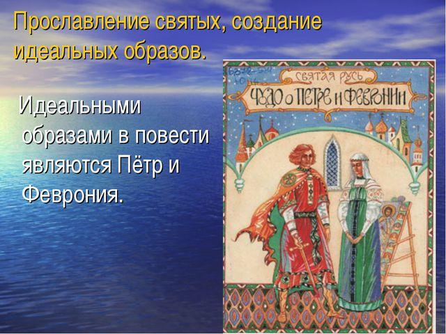 Прославление святых, создание идеальных образов. Идеальными образами в повест...