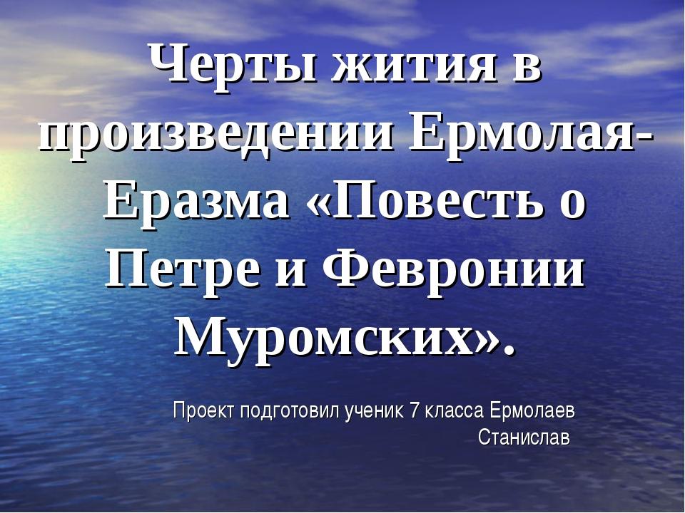 Черты жития в произведении Ермолая- Еразма «Повесть о Петре и Февронии Муромс...