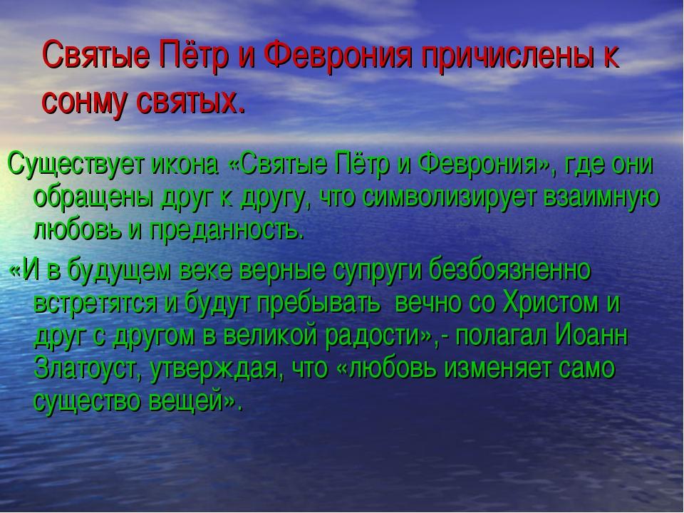 Святые Пётр и Феврония причислены к сонму святых. Существует икона «Святые Пё...
