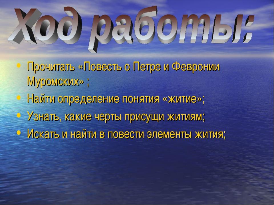 Прочитать «Повесть о Петре и Февронии Муромских» ; Найти определение понятия...