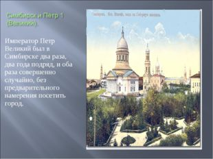 Император Петр Великий был в Симбирске два раза, два года подряд, и оба раза