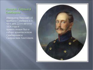 Император Николай I-й прибыл в Симбирск в 3 часа дня, 22-го августа 1836 года