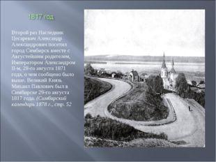 Второй раз Наследник Цесаревич Александр Александрович посетил город Симбирск