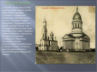 . В первых числах августа 1824 года начальник главного штаба, барон Дибич, ув