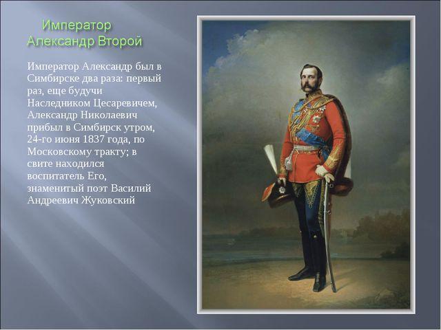 Император Александр был в Симбирске два раза: первый раз, еще будучи Наследни...