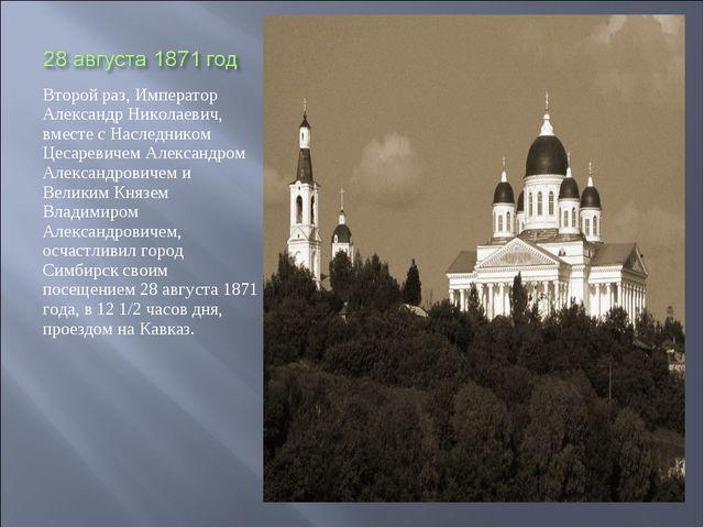 Второй раз, Император Александр Николаевич, вместе с Наследником Цесаревичем...