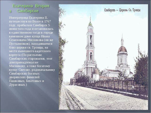 Императрица Eкaтepинa II, путешествуя по Волге в 1767 году, прибыла в Симбирс...
