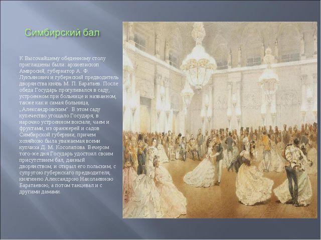 К Высочайшему обеденному столу приглашены были: архиепископ Амвросий, губерна...