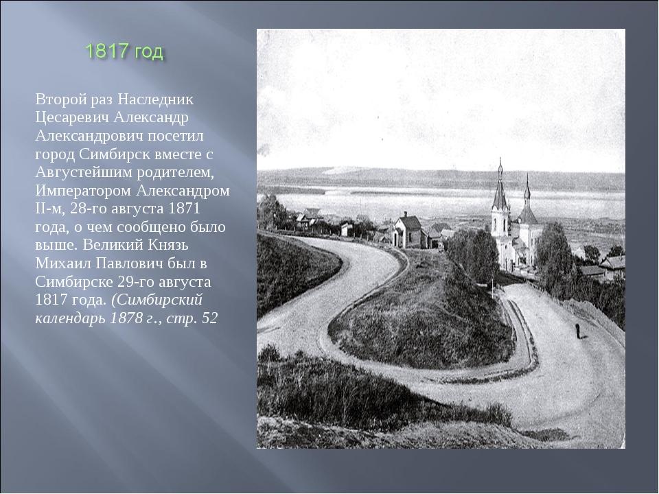Второй раз Наследник Цесаревич Александр Александрович посетил город Симбирск...