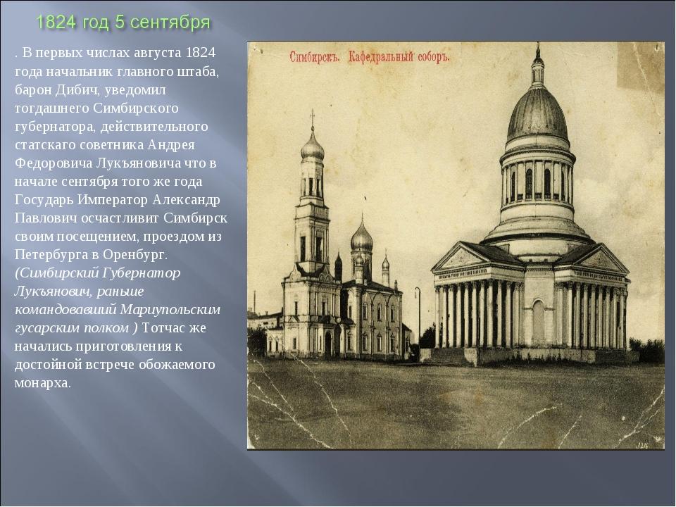 . В первых числах августа 1824 года начальник главного штаба, барон Дибич, ув...