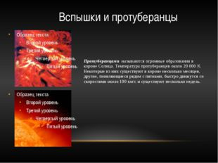 Протуберанцами называются огромные образования в короне Солнца. Температура п