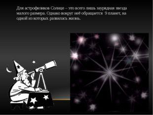 Для астрофизиков Солнце – это всего лишь заурядная звезда малого размера. Одн