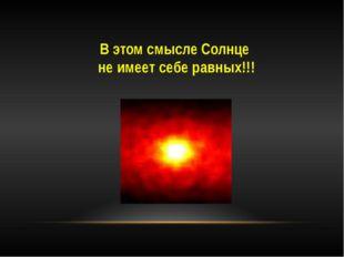 В этом смысле Солнце не имеет себе равных!!!