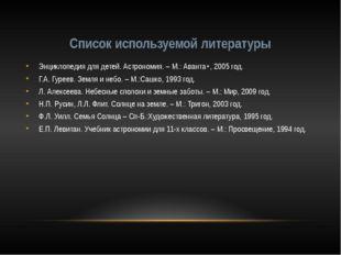 Энциклопедия для детей. Астрономия. – М.: Аванта+, 2005 год. Г.А. Гуреев. Зем