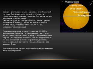 Солнце – центральное и самое массивное тело Солнечной системы. Это звезда, ок