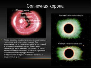 Солнечная корона Самая внешняя, самая разреженная и самая горячая часть солне