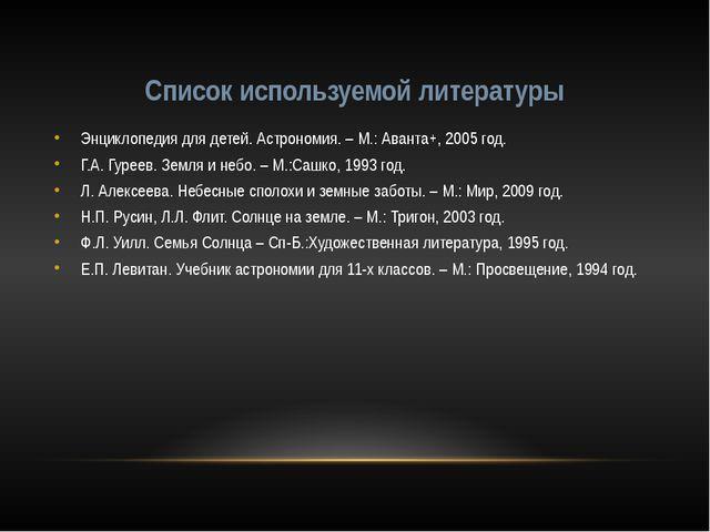 Энциклопедия для детей. Астрономия. – М.: Аванта+, 2005 год. Г.А. Гуреев. Зем...