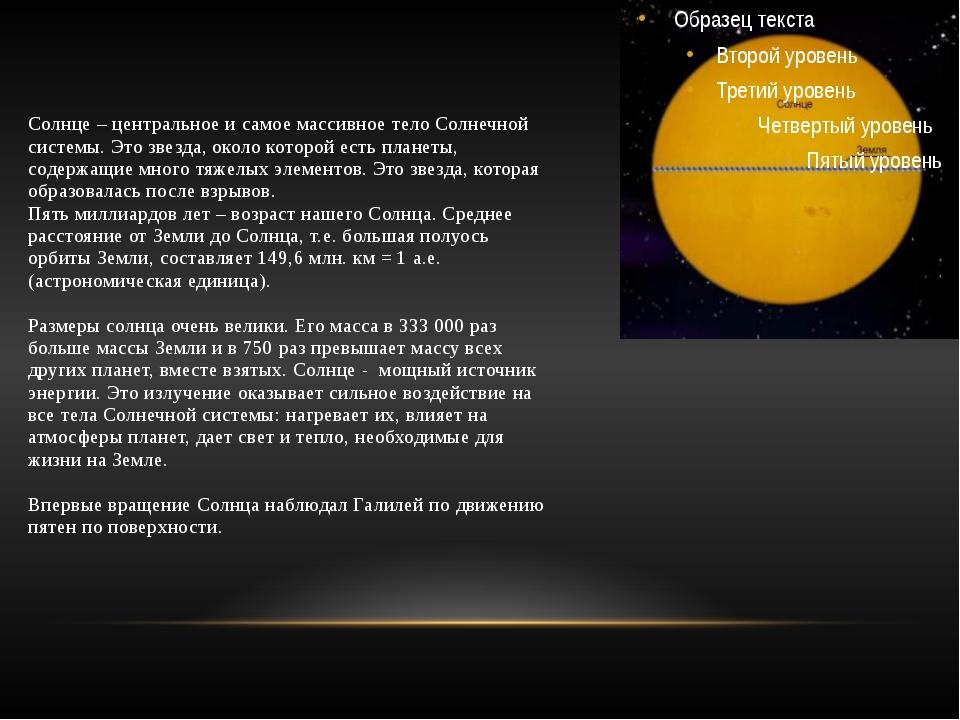 Солнце – центральное и самое массивное тело Солнечной системы. Это звезда, ок...