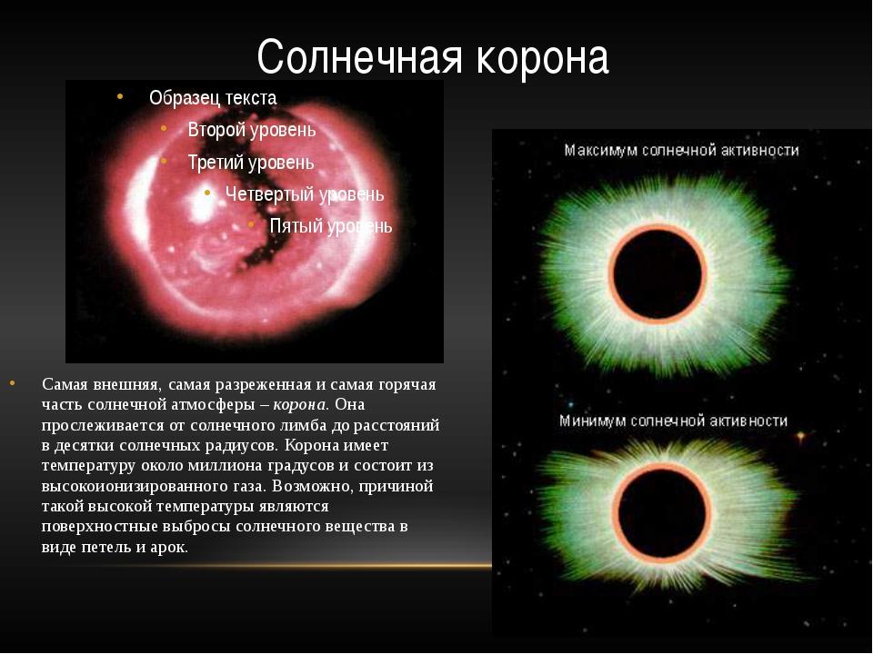 Солнечная корона Самая внешняя, самая разреженная и самая горячая часть солне...