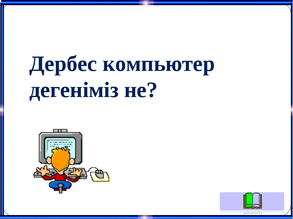 Дербес компьютер дегеніміз не?