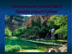 Увлекательное путешествие в прошлое родной Кубани