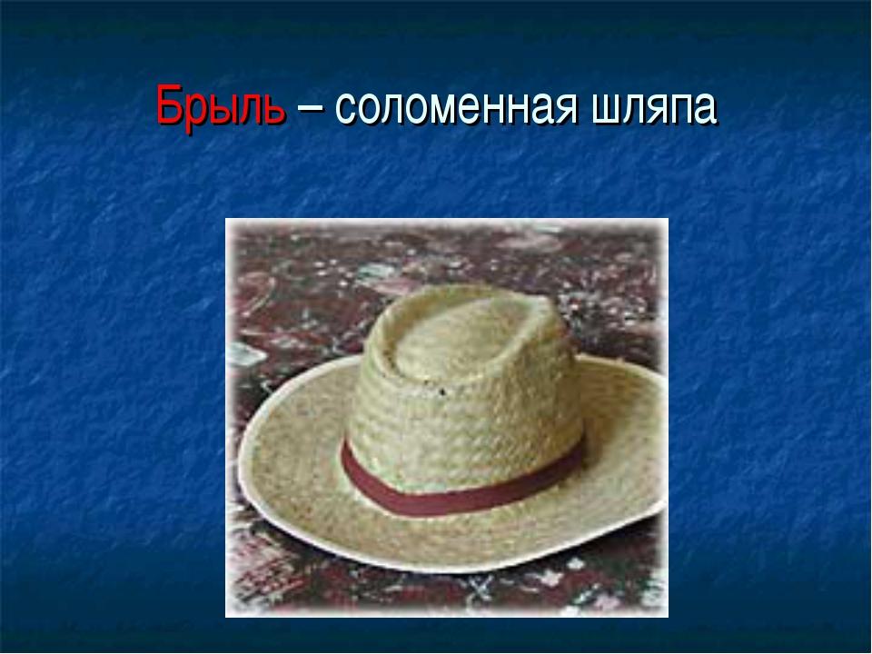 Брыль – соломенная шляпа