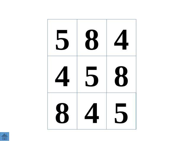 5 4 8 4 5 8 ? 4 8 5