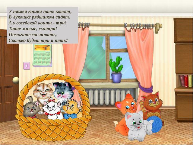 У нашей кошки пять котят, В лукошке рядышком сидят. А у соседской кошки - три...