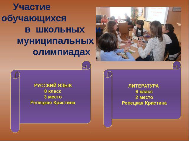 Участие обучающихся в школьных и муниципальных олимпиадах РУССКИЙ ЯЗЫК 8 кла...