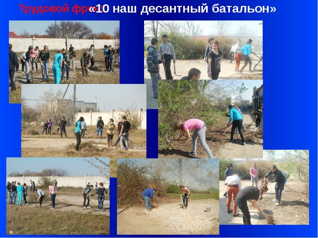 Трудовой фронт «10 наш десантный батальон»