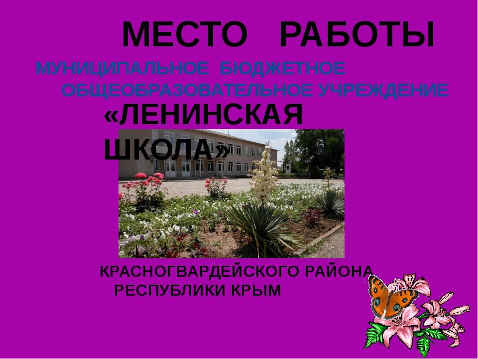 МЕСТО РАБОТЫ МУНИЦИПАЛЬНОЕ БЮДЖЕТНОЕ ОБЩЕОБРАЗОВАТЕЛЬНОЕ УЧРЕЖДЕНИЕ «ЛЕНИНСК...