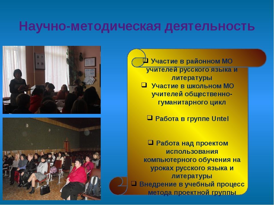 Научно-методическая деятельность Участие в РМО Открытые уроки Участие в ШМО Р...