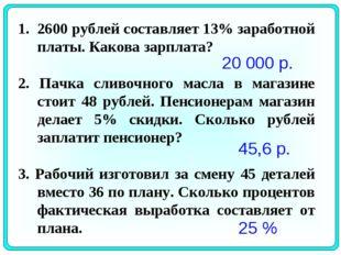 2600 рублей составляет 13% заработной платы. Какова зарплата? 2. Пачка сливоч