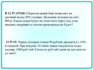 12№69.Чашка, которая стоила 90 рублей, продаётся с 10%-й скидкой. При пок