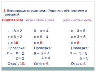 х – 8 = 2 х = 8 + 2 х = 10 2 = 2 х – у = 2 Проверка: 10 8 Ответ: 10. 9 – х =