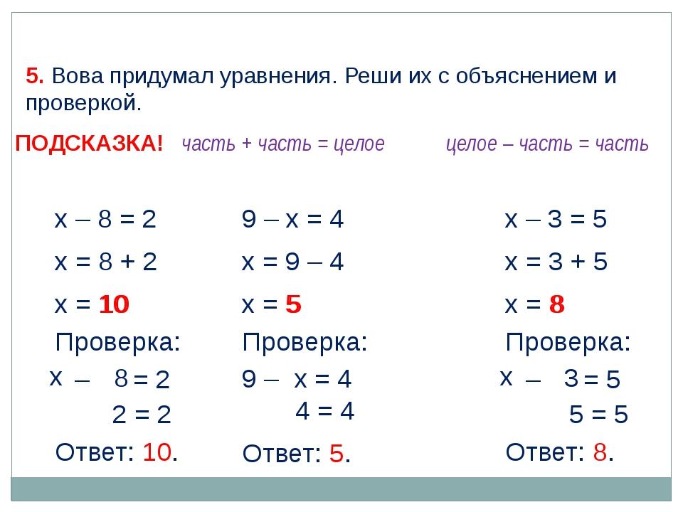 х – 8 = 2 х = 8 + 2 х = 10 2 = 2 х – у = 2 Проверка: 10 8 Ответ: 10. 9 – х =...