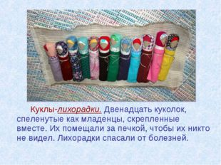 Куклы-лихорадки. Двенадцать куколок, спеленутые как младенцы, скрепленные в