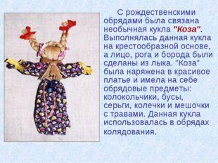 """С рождественскими обрядами была связана необычная кукла """"Коза"""". Выполнялась"""