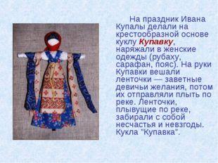 На праздник Ивана Купалы делали на крестообразной основе куклу Купавку, нар