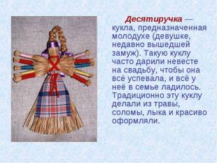 Десятиручка — кукла, предназначенная молодухе (девушке, недавно вышедшей за