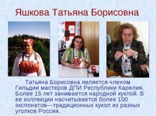 Яшкова Татьяна Борисовна Татьяна Борисовна является членом Гильдии мастеров