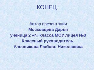 Автор презентации Московцева Дарья ученица 2 «г» класса МОУ лицея №3 Классный
