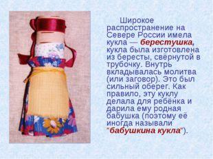 Широкое распространение на Севере России имела кукла — берестушка, кукла бы