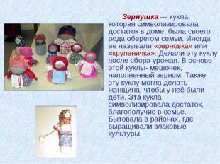 Зернушка — кукла, которая символизировала достаток в доме, была своего рода