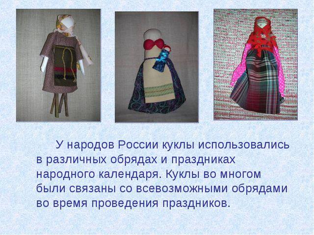 У народов России куклы использовались в различных обрядах и праздниках наро...