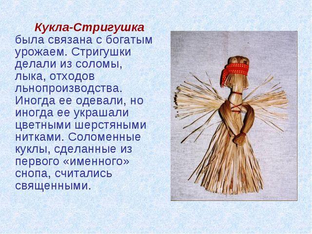 Кукла-Стригушка была связана с богатым урожаем. Стригушки делали из соломы,...
